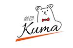 劇団Kuma(くま)