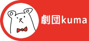 株式会社 劇団kuma